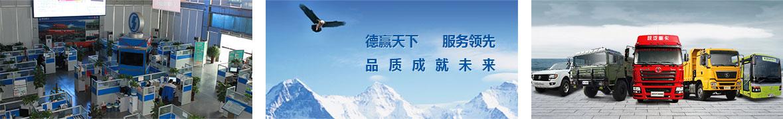 Shaanxi Automobile Group Co., Ltd.